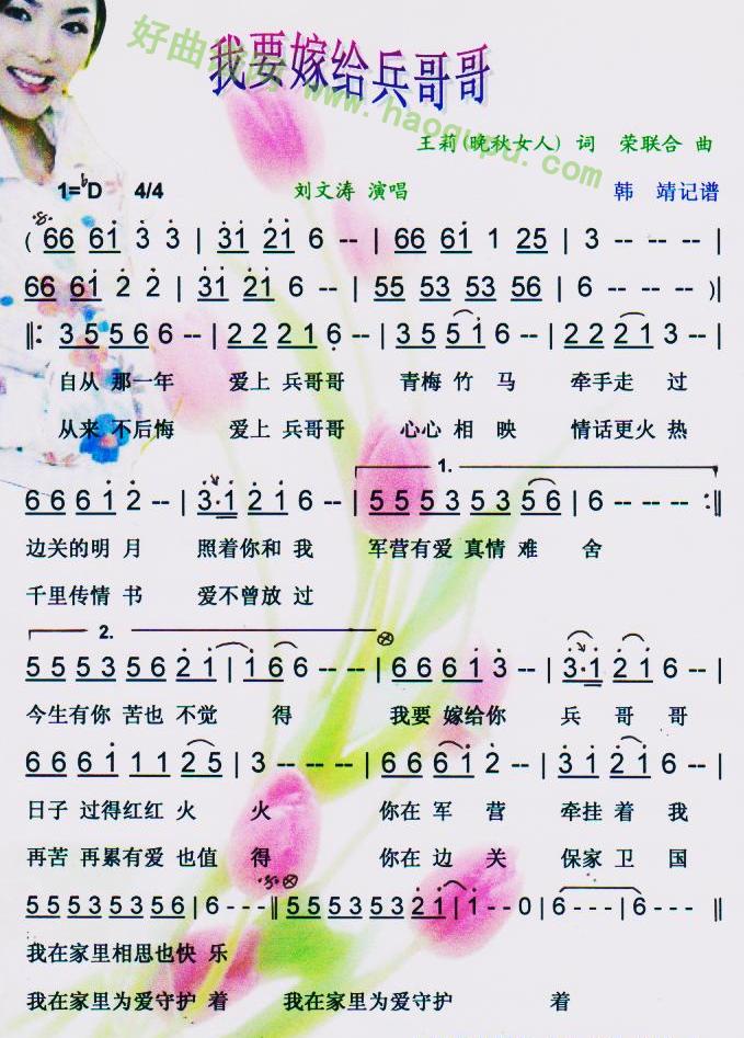 《我要嫁给兵哥哥》(刘文涛演唱)歌曲简谱第1张