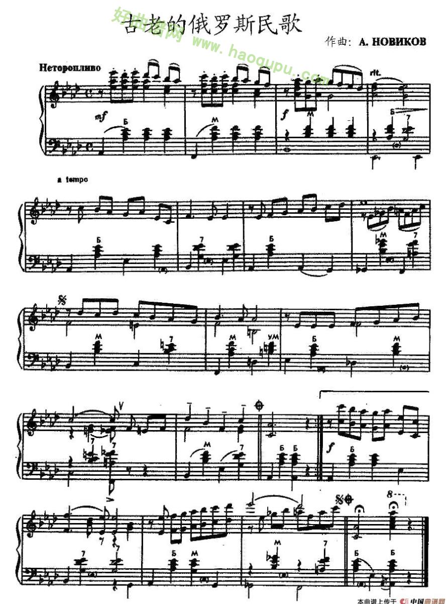 《古老的俄罗斯民歌》 手风琴曲谱第1张