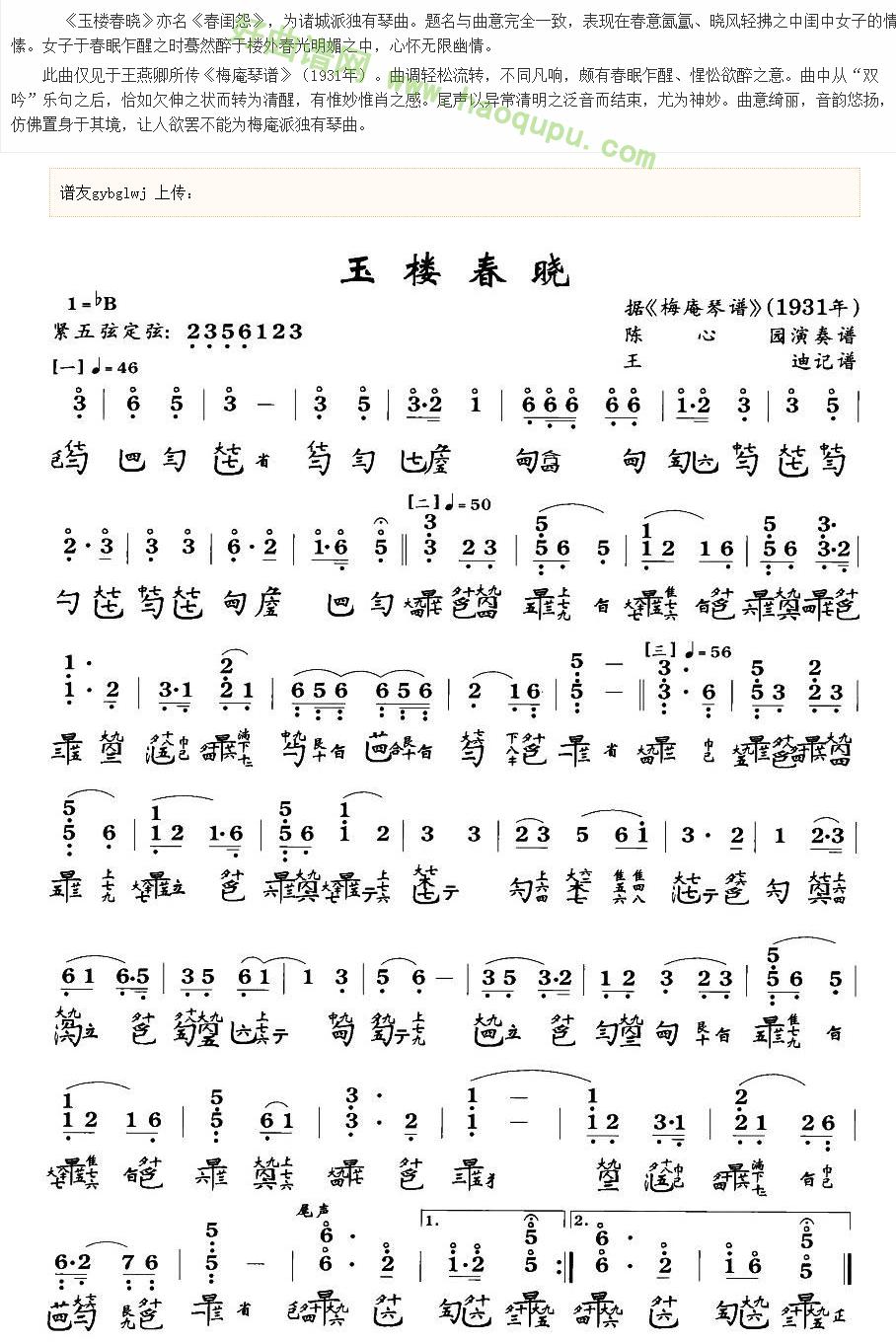 《玉楼春晓》(古琴谱、2个版本)古筝曲谱第1张