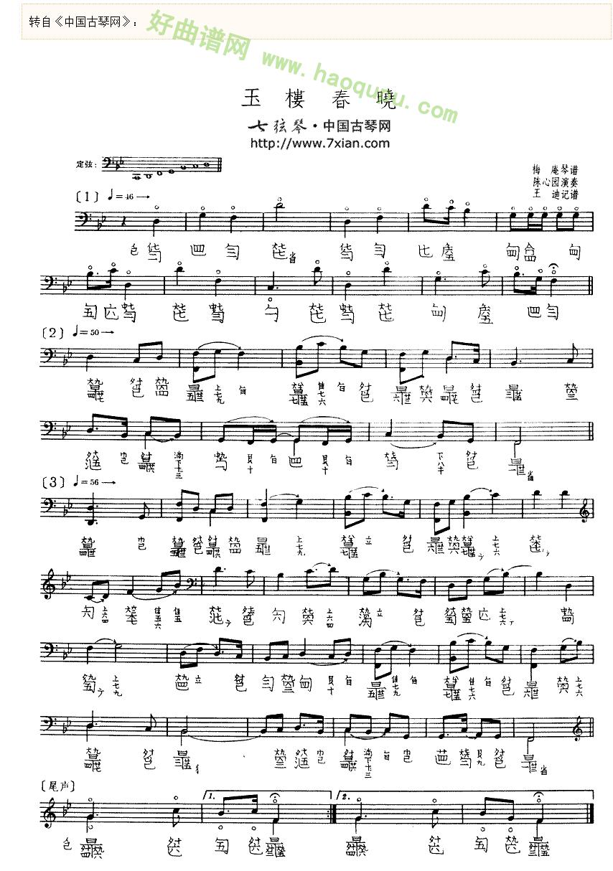 《玉楼春晓》(古琴谱、2个版本)古筝曲谱第2张