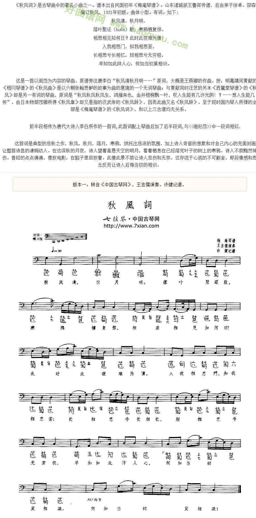 《秋风词》(古琴谱、五线谱+减字谱)古筝曲谱第1张