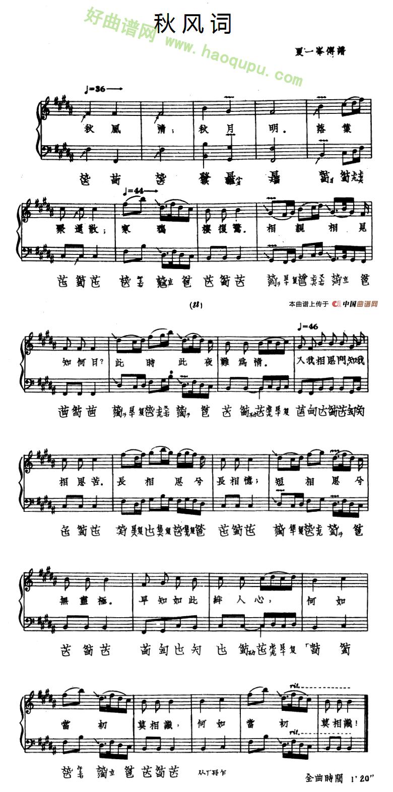 九儿古筝谱双手版