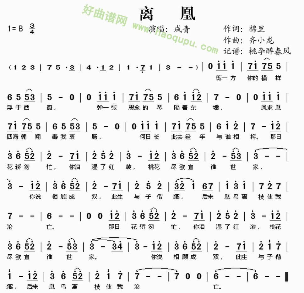 《离凰》(成青演唱)歌曲简谱第1张