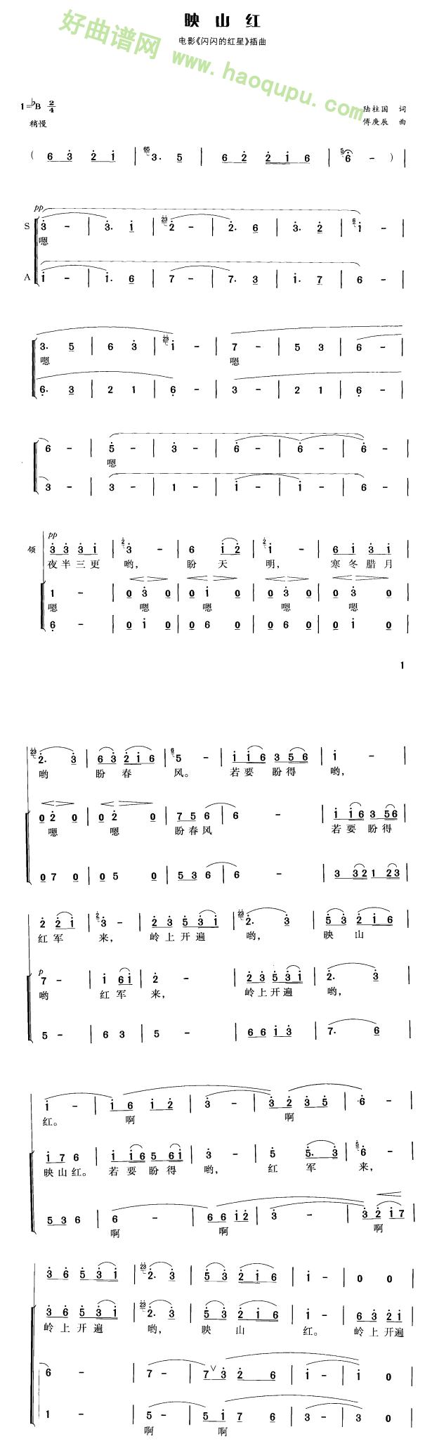 《映山红》(合唱) - 合唱谱