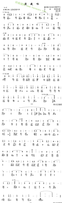 《清夜吟》(古琴谱、简谱+减字谱)古筝曲谱第1张