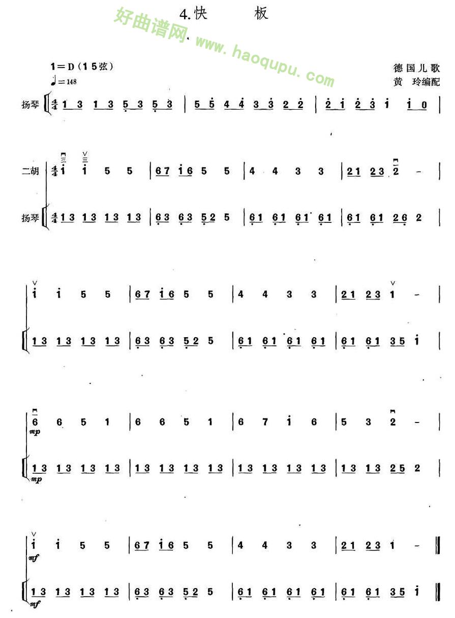《快板》(扬琴伴奏谱)二胡曲谱第1张