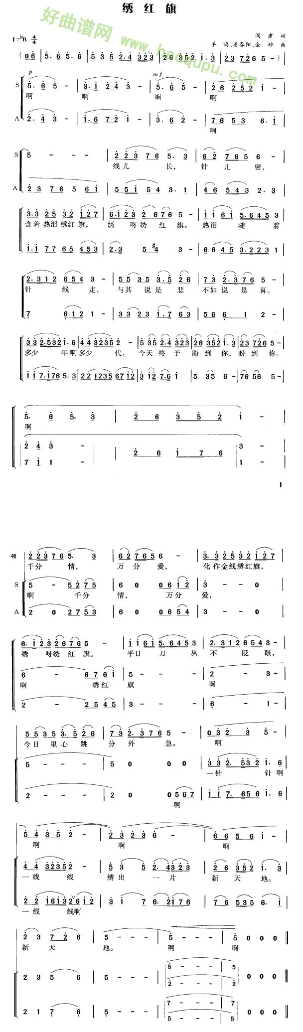 《绣红旗》(合唱)合唱谱第1张