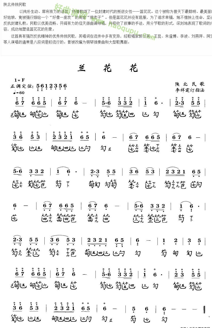 《兰花花》(古琴谱、简谱+减字谱)古筝曲谱第1张