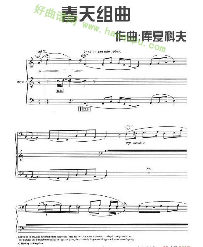 《春天组曲之一》 手风琴曲谱第1张