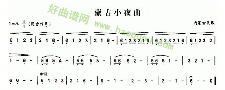 《蒙古小夜曲》 葫芦丝曲谱第1张