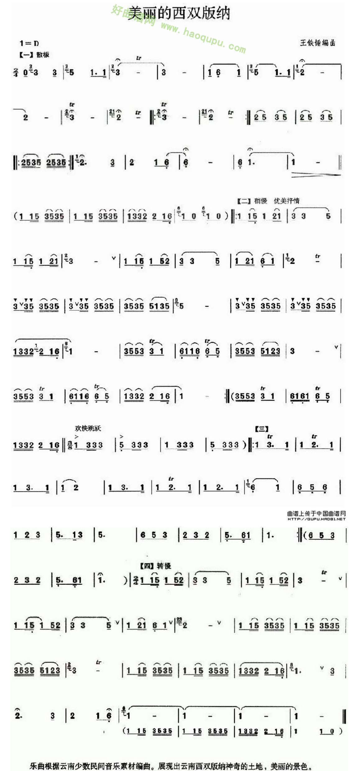 《美丽的西双版纳》 葫芦丝曲谱第1张