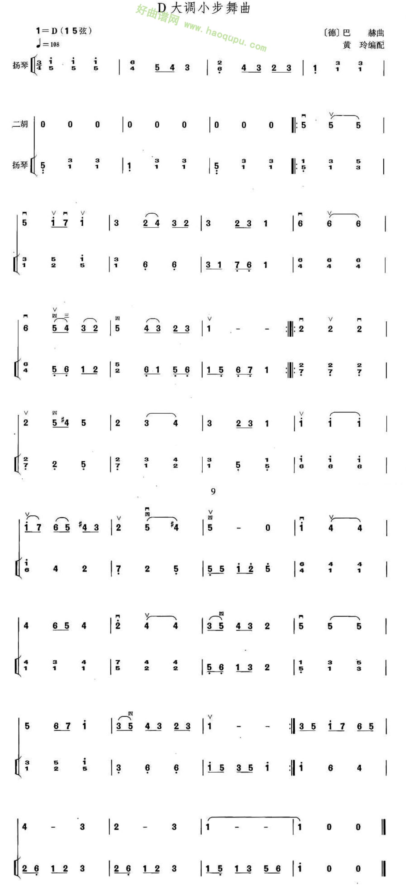 《D大调小步舞曲》(扬琴伴奏谱)二胡曲谱第1张