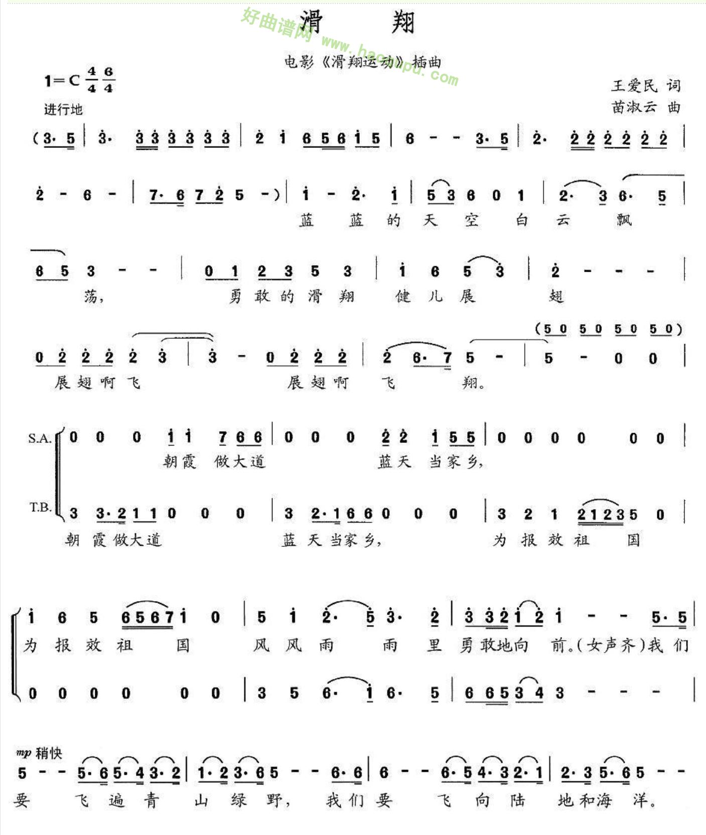 《滑翔》(《滑翔运动》插曲)合唱谱第1张