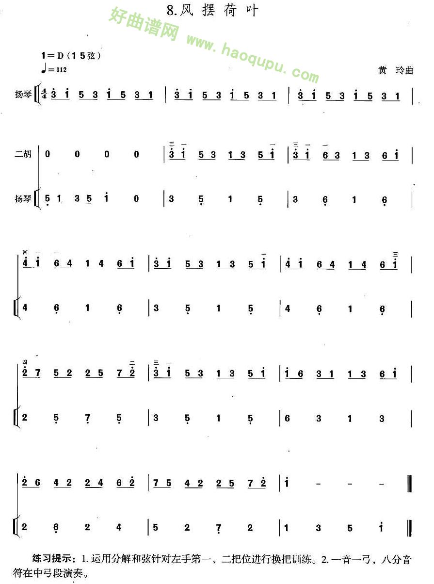 《风摆荷叶》(扬琴伴奏谱)二胡曲谱第1张