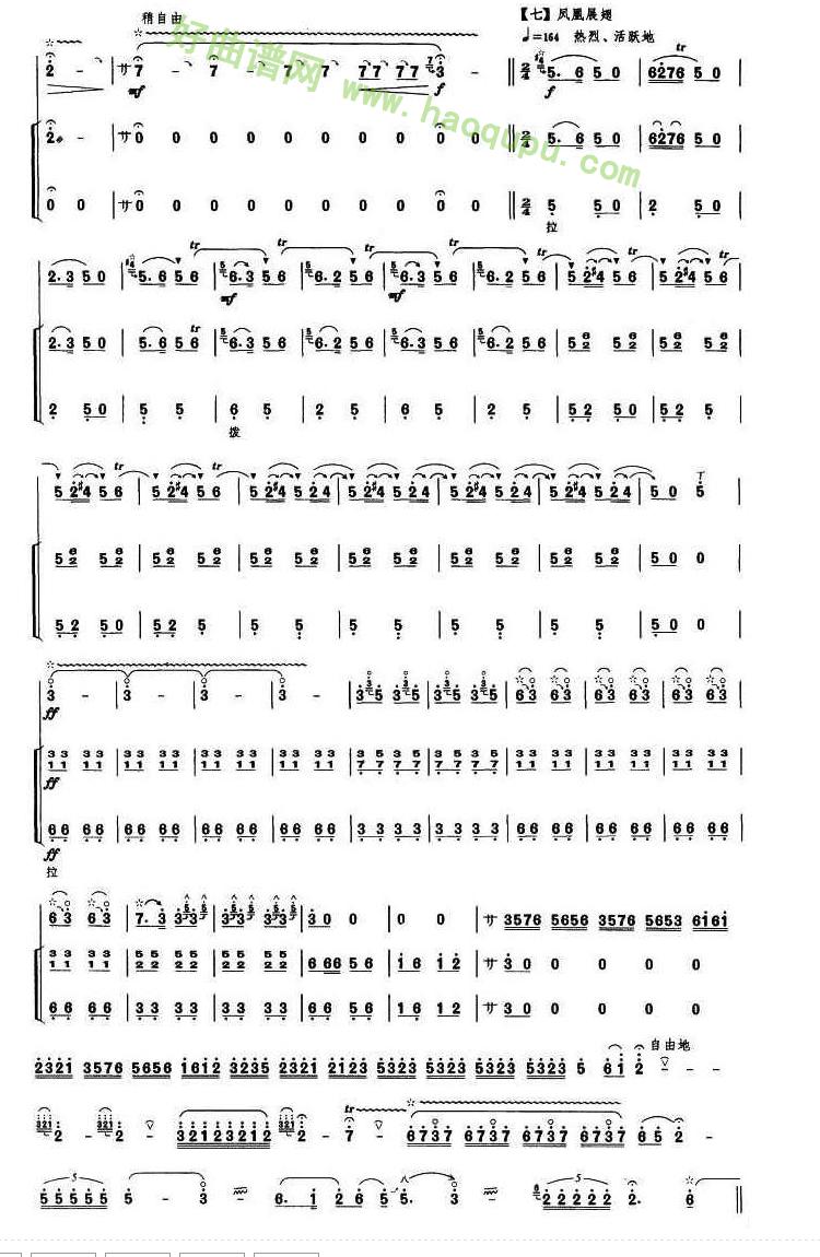 《百鸟朝凤》(完整版)(7)管乐总谱第1张