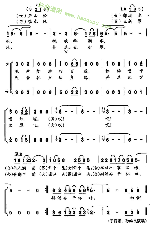 《庐山情歌》 合唱谱第4张