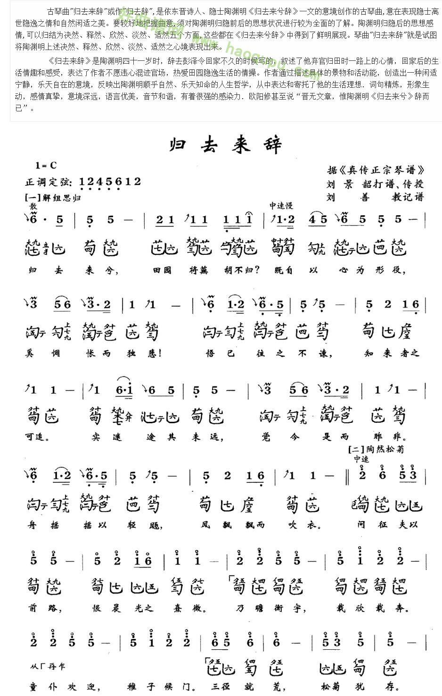 《归去来辞》(古琴谱、简谱+减字谱)古筝曲谱第1张