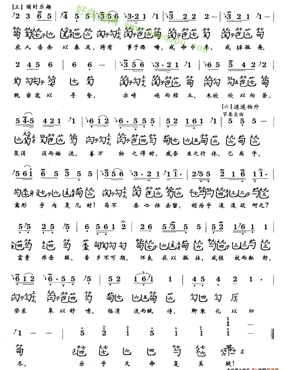 《归去来辞》(古琴谱、简谱+减字谱)古筝曲谱第3张