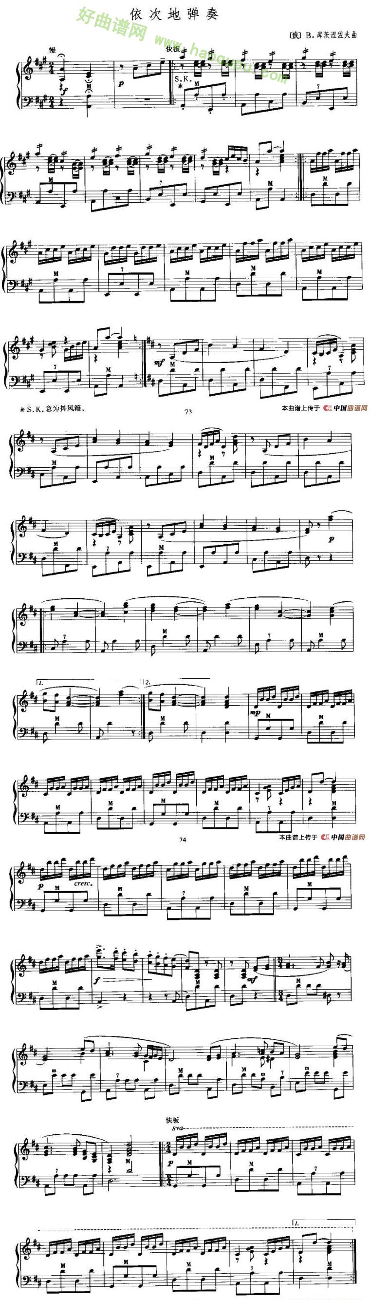 《依次地弹奏》 手风琴曲谱第1张