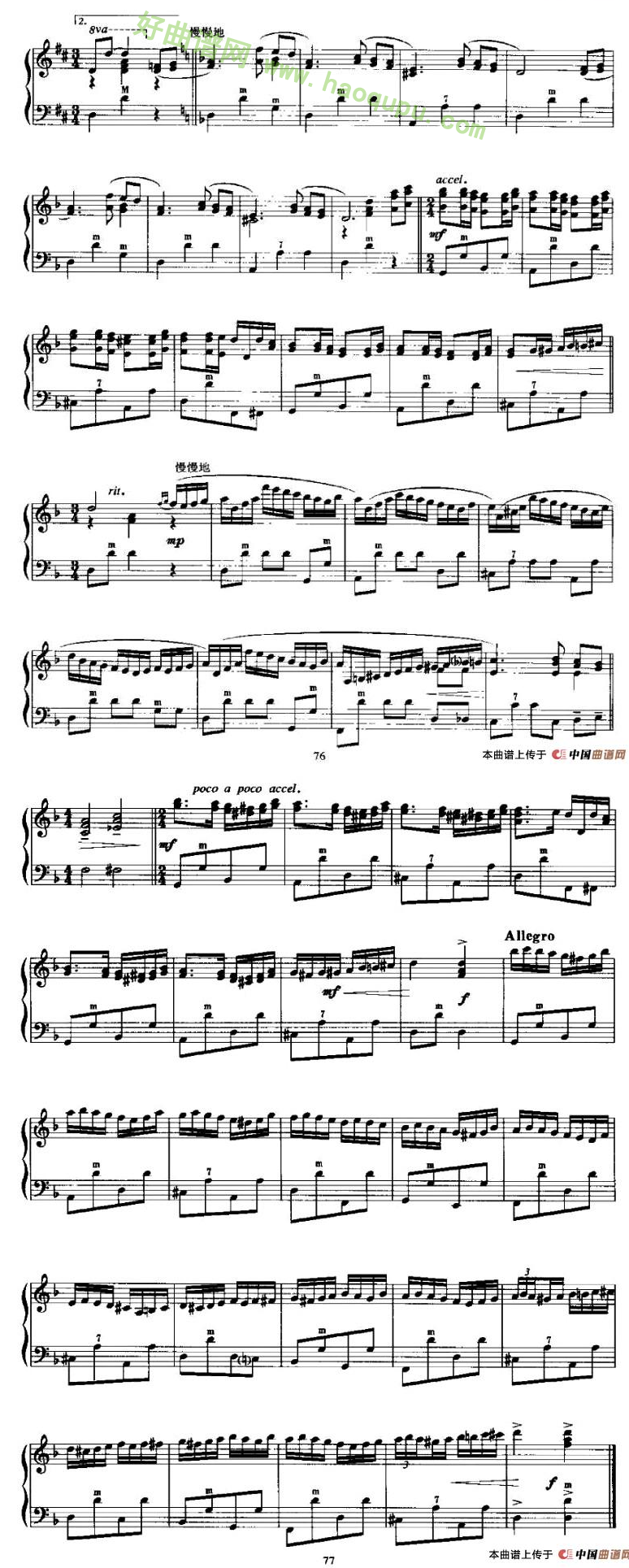 《依次地弹奏》 手风琴曲谱第2张