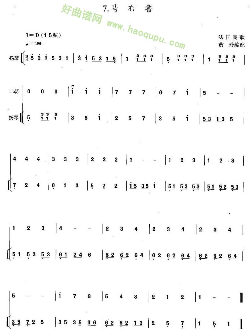 《马布鲁》(扬琴伴奏谱)二胡曲谱第1张