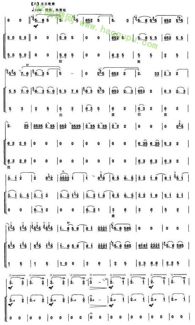 《百鸟朝凤》(完整版)(6)管乐总谱第1张