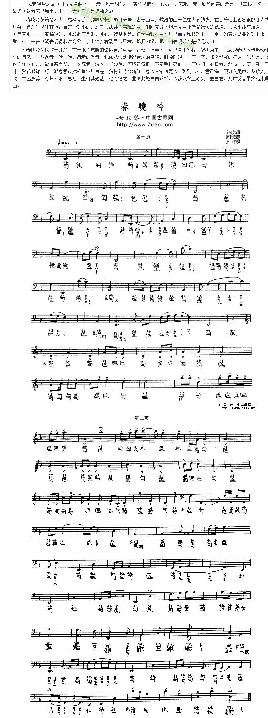 《春晓吟》(古琴谱、五线谱+减字谱)古筝曲谱第1张