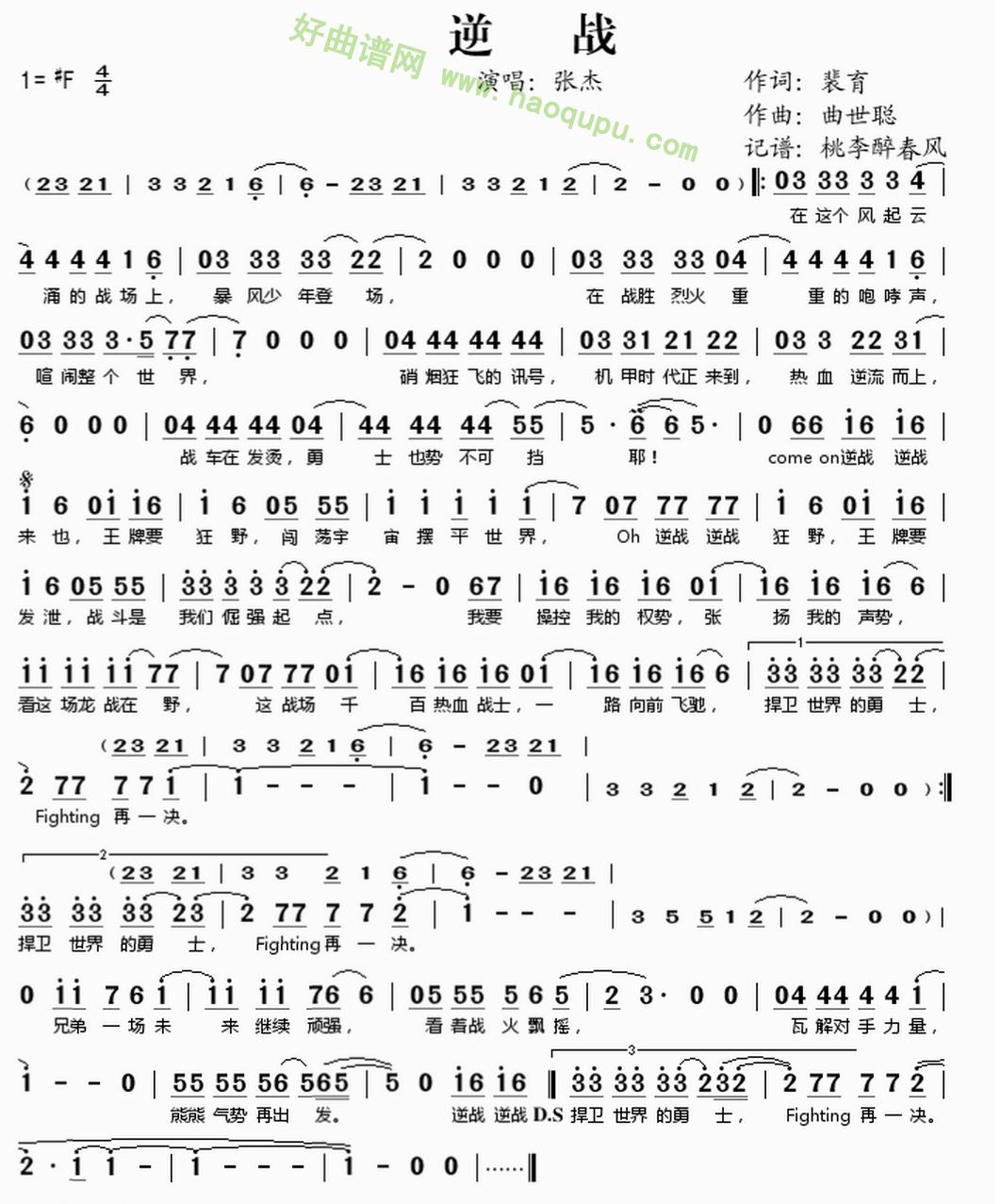 逆战 张杰演唱 歌谱 简谱 曲谱 歌曲简谱曲谱下载 好曲谱网