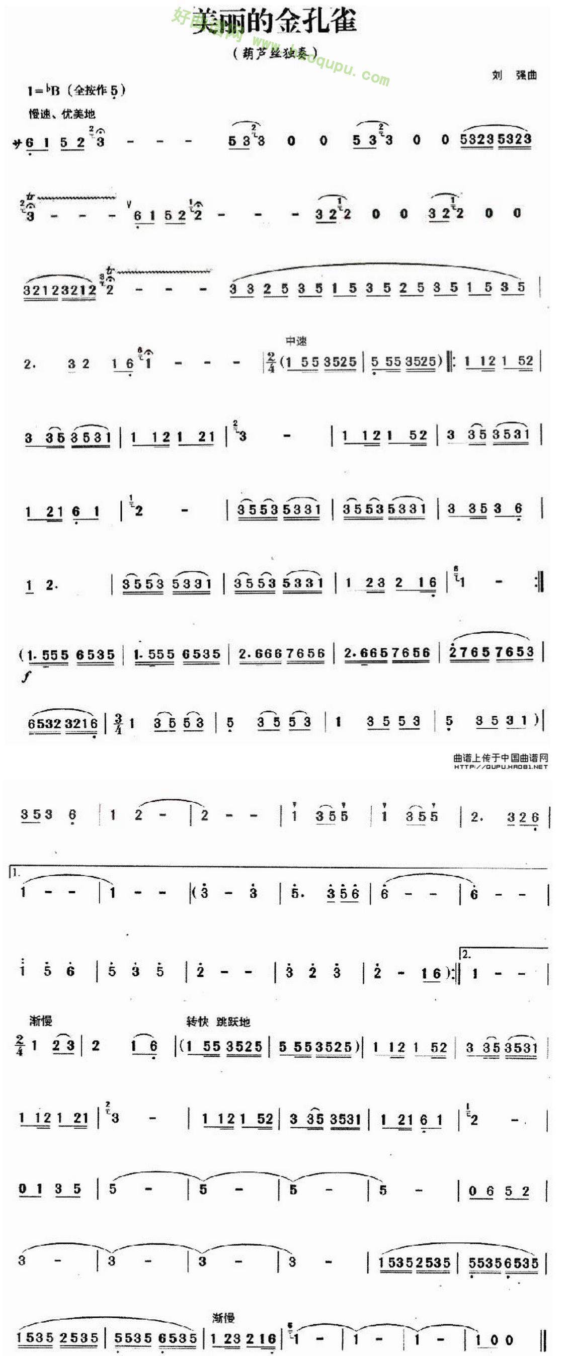 《美丽的金孔雀》(刘强作曲版)葫芦丝曲谱第1张