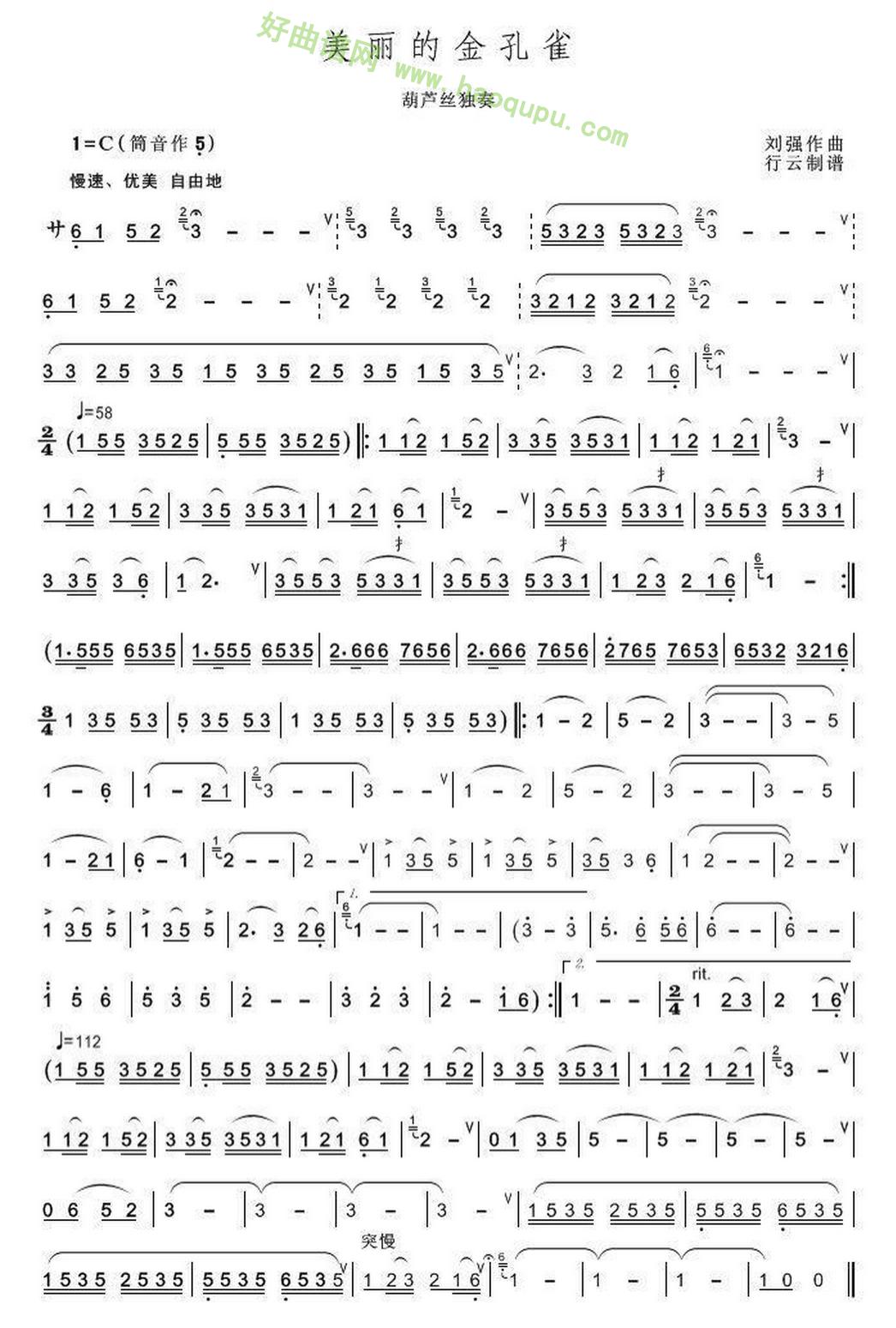 《美丽的金孔雀》(刘强作曲版)葫芦丝曲谱第2张