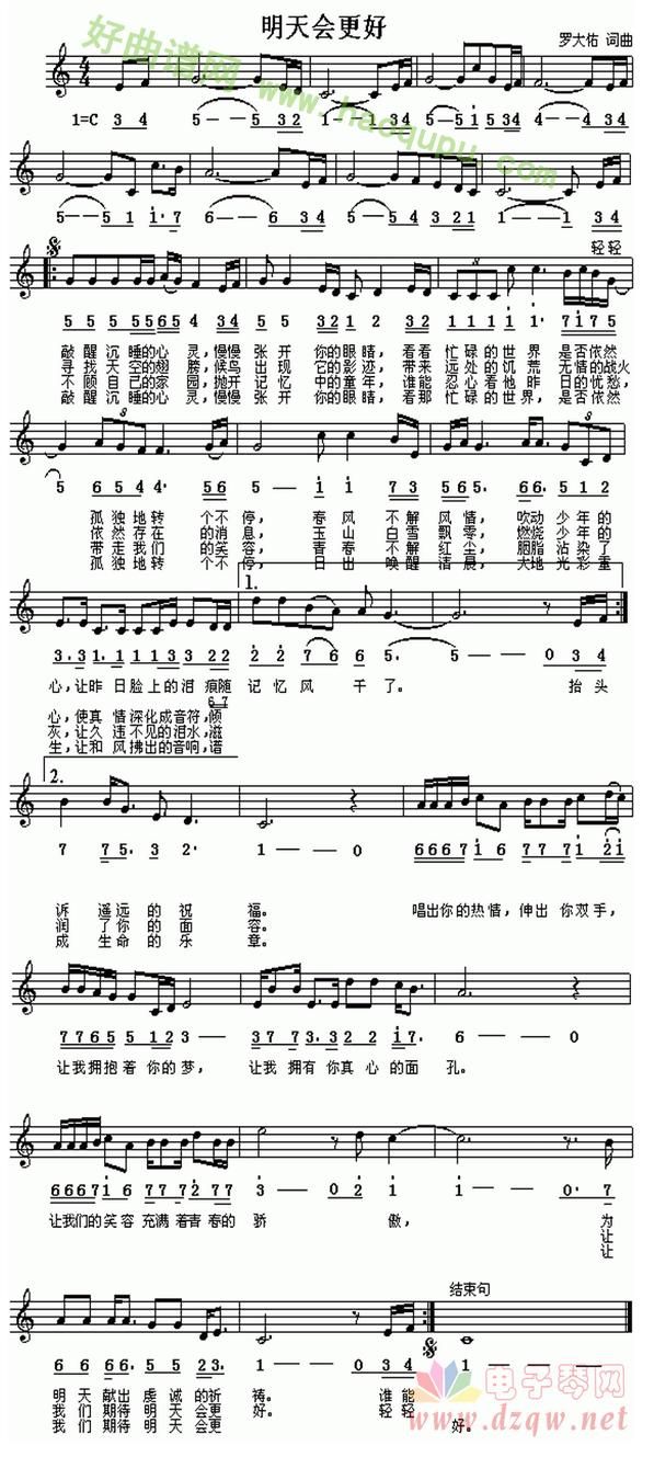 电子琴乡间的小路简谱