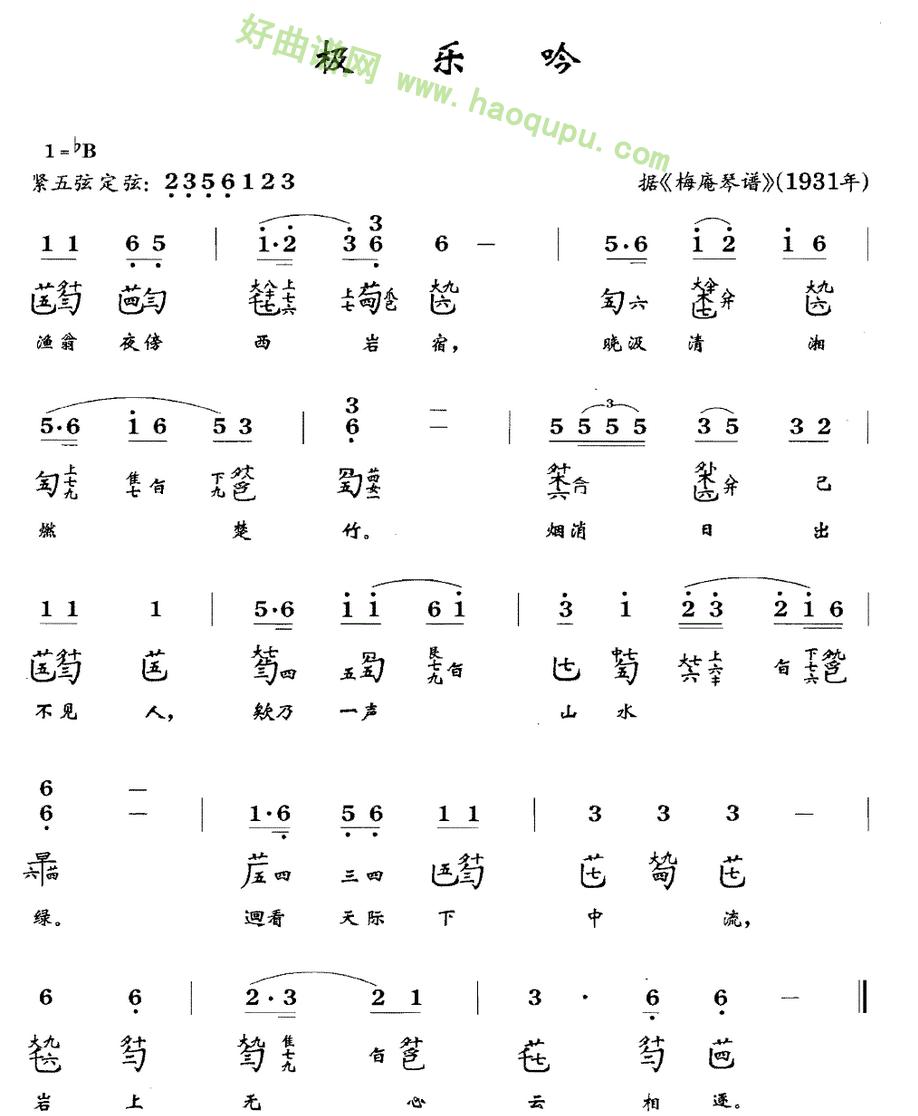 《极乐吟》(古琴谱、简谱+减字谱)古筝曲谱第1张