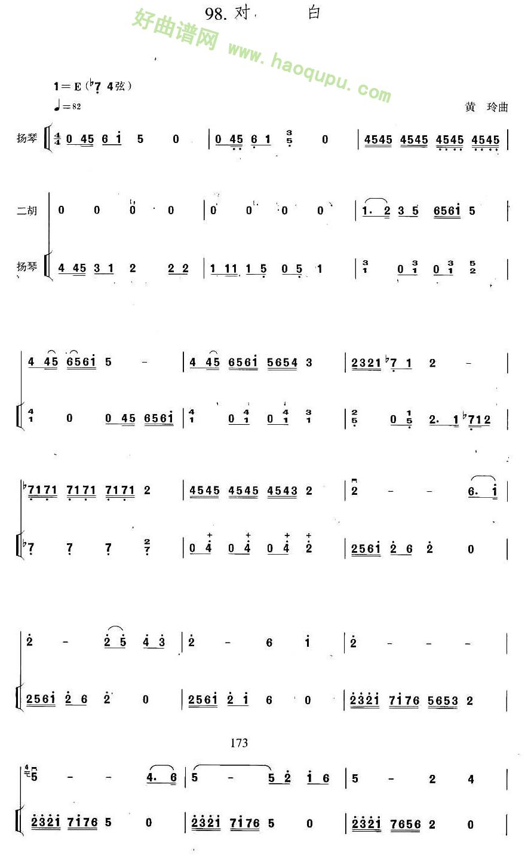 《对白》(扬琴伴奏谱)二胡曲谱第1张