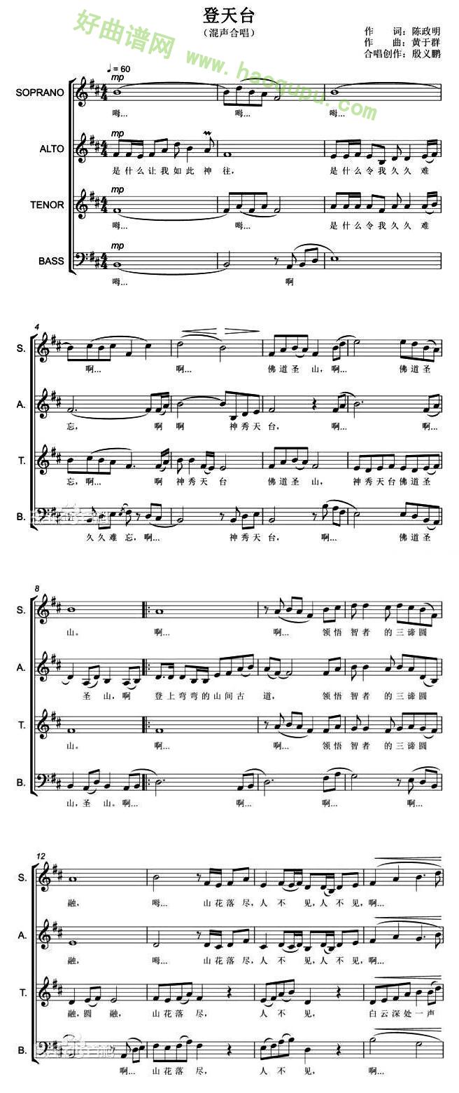 《登天台》(五线谱)合唱谱第1张