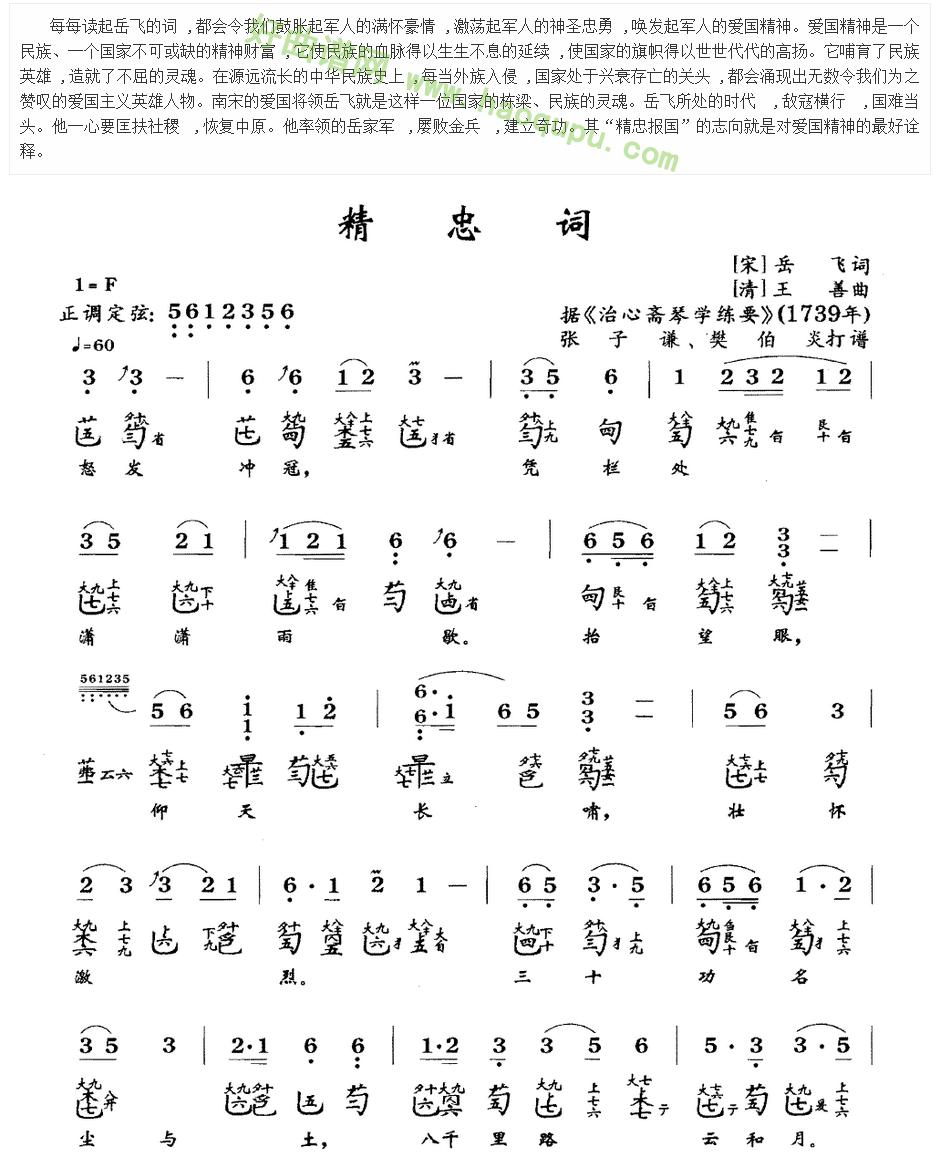 《精忠词》(古琴谱、简谱+减字谱)古筝曲谱第1张