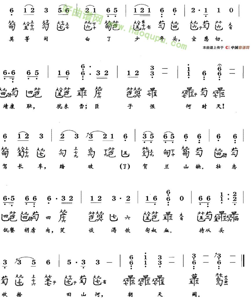 《精忠词》(古琴谱、简谱+减字谱)古筝曲谱第2张