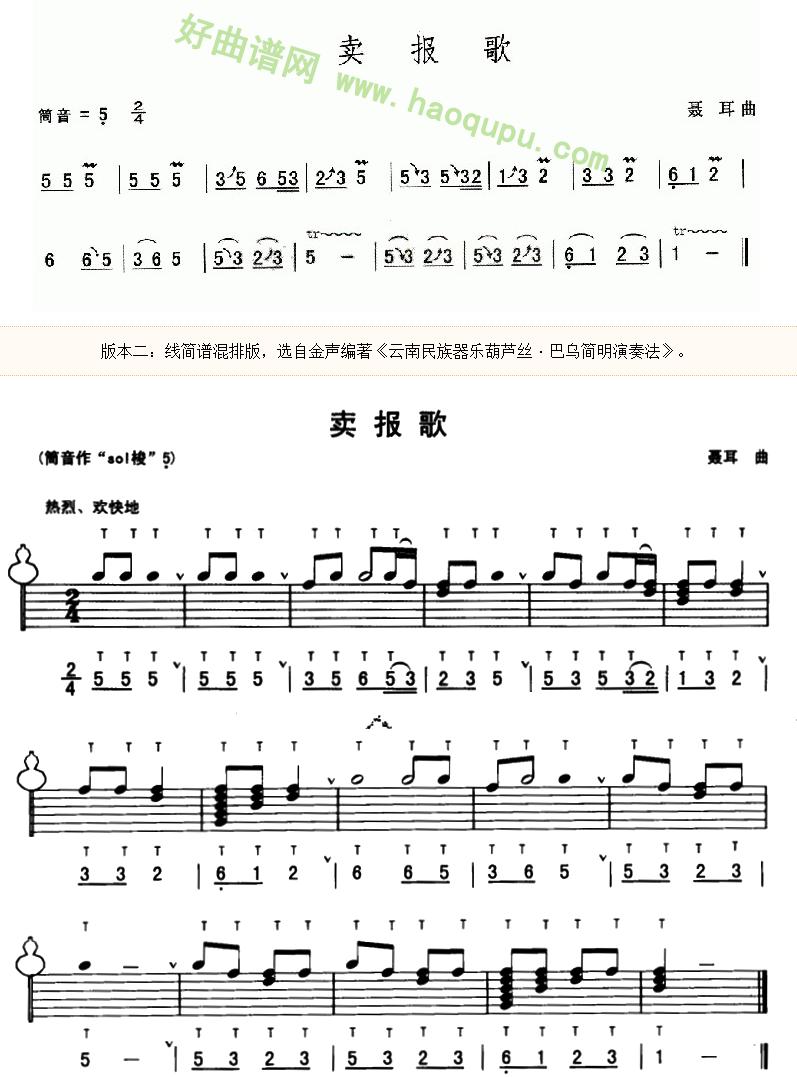 《卖报歌》葫芦丝曲谱第1张