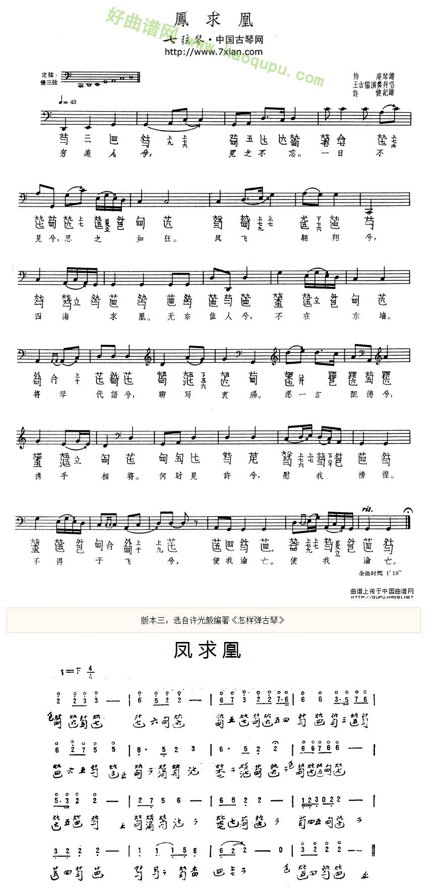 《凤求凰》(古琴谱)古筝曲谱第2张