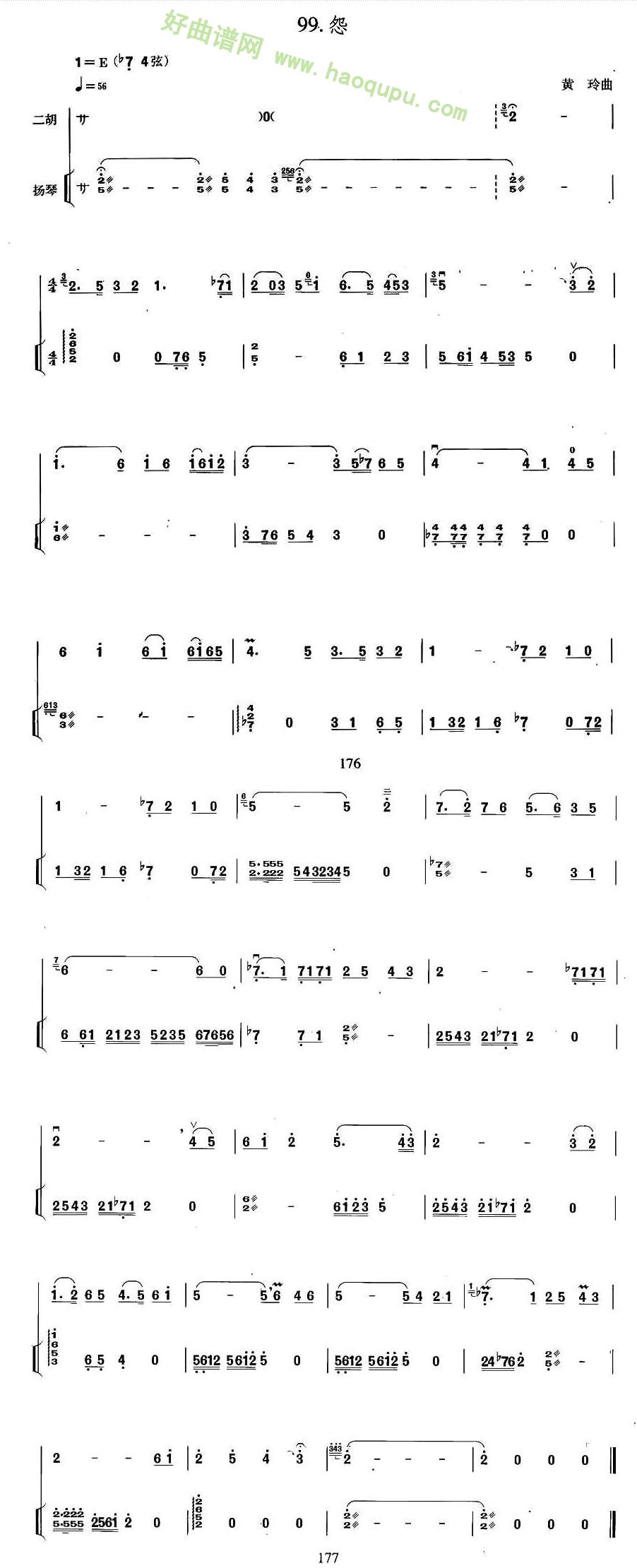 《怨》(扬琴伴奏谱)二胡曲谱第1张
