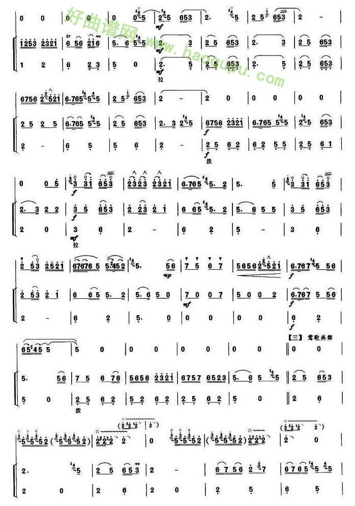 《百鸟朝凤》(完整版)(2)管乐总谱第1张