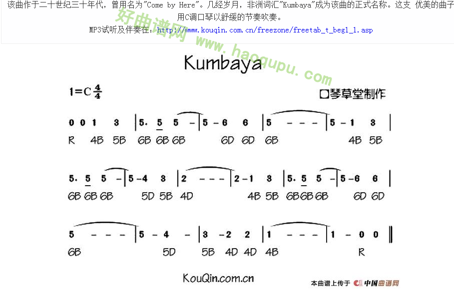 《Kumbaya》(布鲁斯口琴谱)口琴简谱第1张