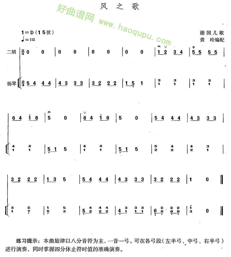 《风之歌》(扬琴伴奏谱)二胡曲谱第1张