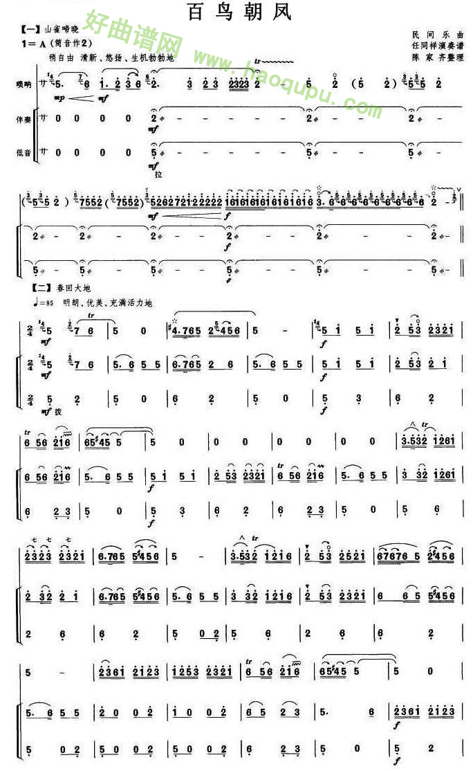 《百鸟朝凤》(完整版)(1)管乐总谱第1张