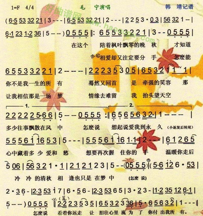 电子琴乐谱晚秋