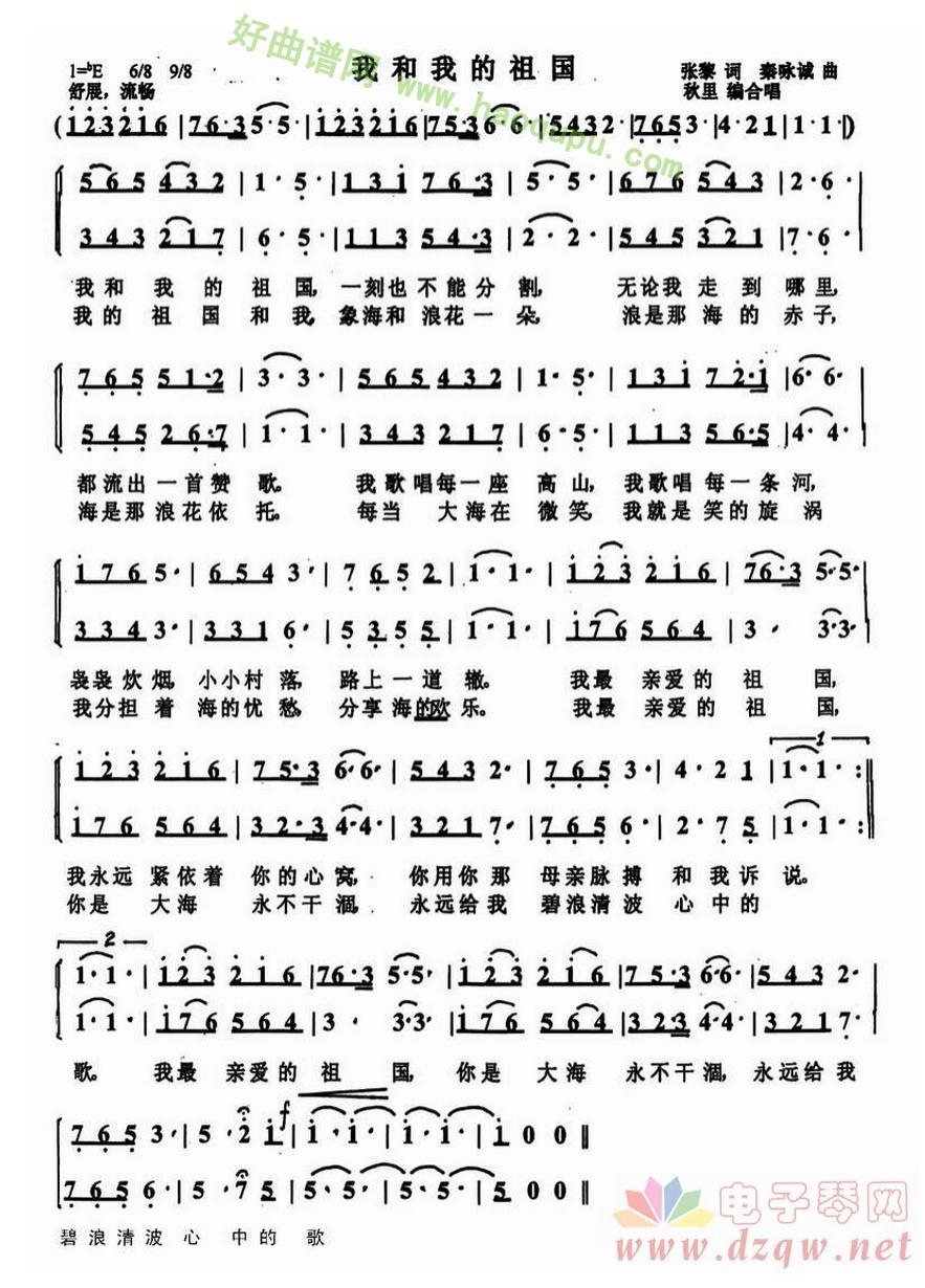 《我的祖国》电子琴简谱第1张