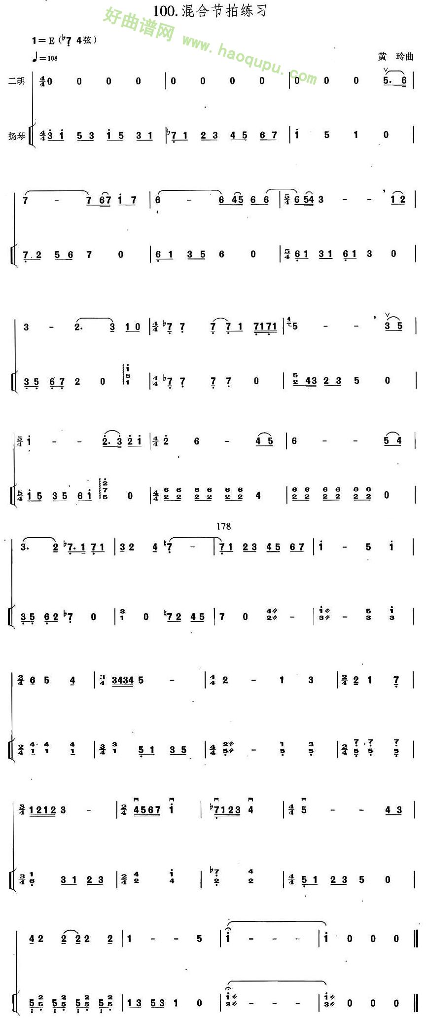 《混合节拍练习》(扬琴伴奏谱)二胡曲谱第1张