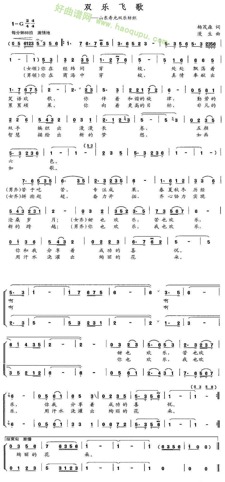 《双乐飞歌》 合唱谱第1张