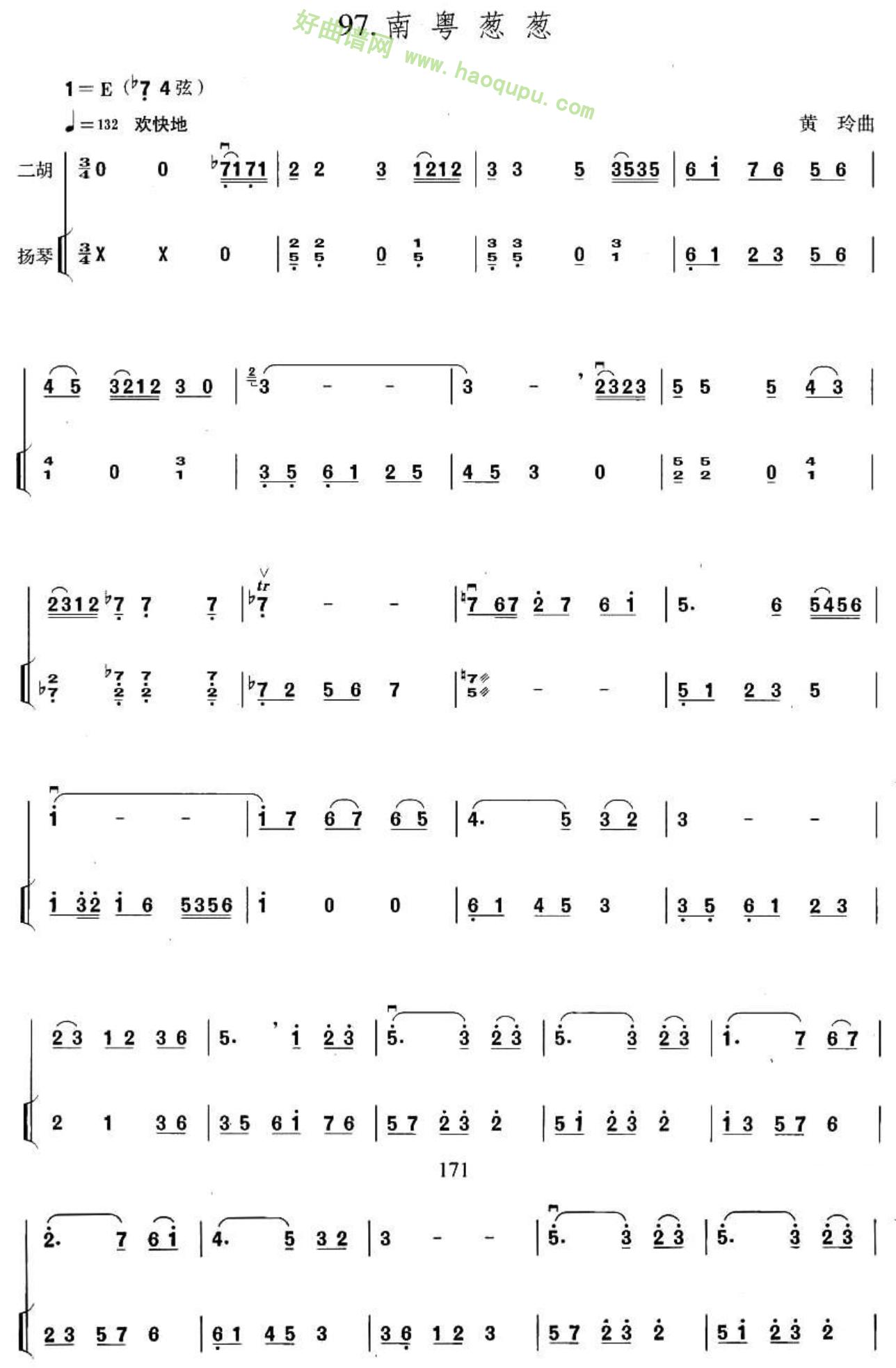 《南粤葱葱》(扬琴伴奏谱)二胡曲谱第1张
