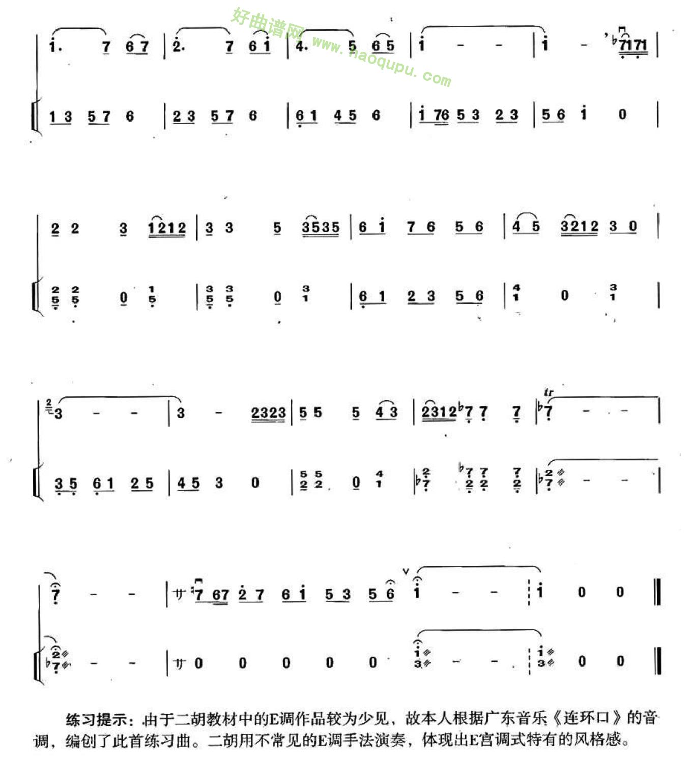 《南粤葱葱》(扬琴伴奏谱)二胡曲谱第2张