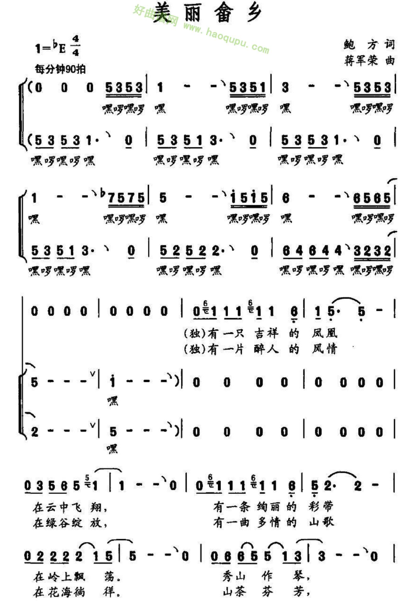 《美丽畲乡》(鲍方词 蒋军荣曲)合唱谱第1张